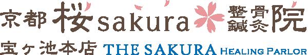京都🌸桜SAKURA整骨鍼灸院